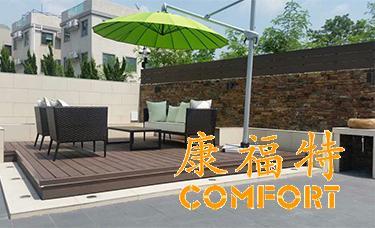 康福特户外休闲家具入驻香港元朗八乡别墅