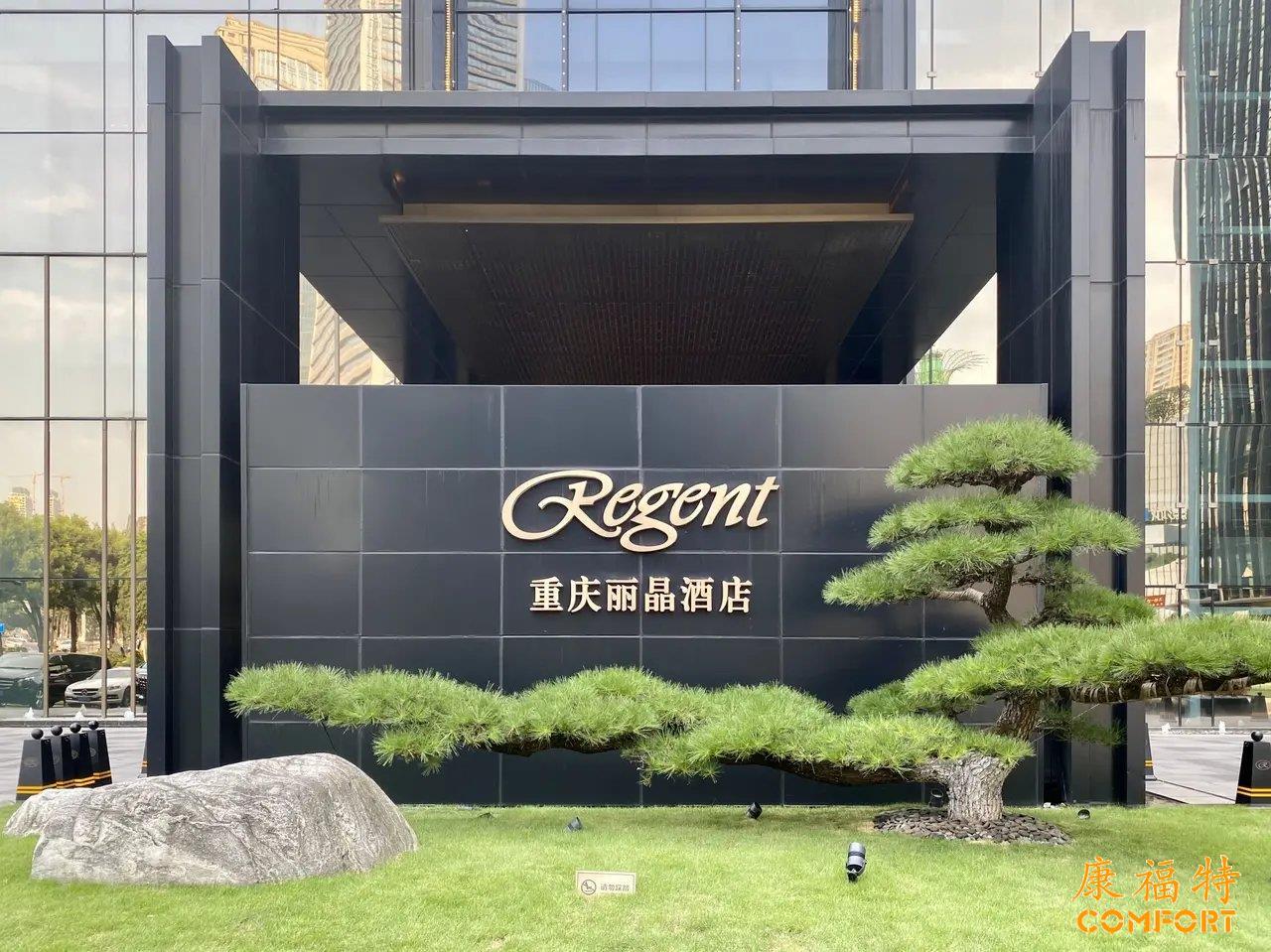 康福特户外家具为重庆丽晶酒店供应户外家具