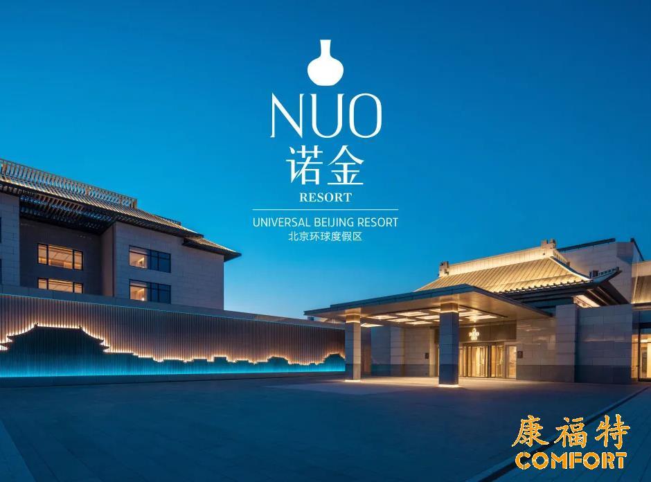 康福特户外家具进驻北京环球影城诺金酒店
