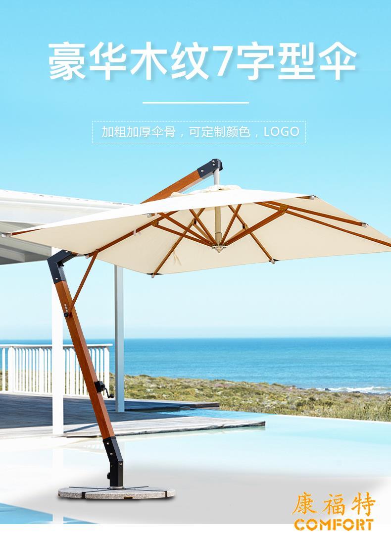 新款夏威夷太阳伞热销豪华7字伞遮阳伞
